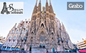 Екскурзия до Барселона и Коста Брава! 7 Нощувки със Закуски и Вечери, Плюс Самолетен Транспорт