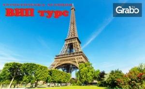 Екскурзия до Париж през Септември! 4 Нощувки със Закуски, Плюс Самолетен Транспорт от Варна