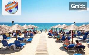 На Плаж в Гърция! Еднодневна Екскурзия до <em>Офринио</em> през Септември