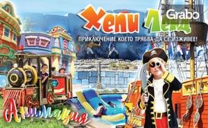 Целодневен Вход за Парк Хепи Ленд, Край Варна - за Един Човек или за Двама Възрастни с до 2 Деца