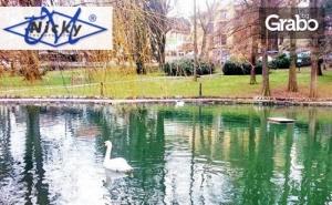 Уикенд в Сръбския Курорт Върнячка Баня! 2 Нощувки със Закуски, Обяд и Вечери - Едната Празнична, Плюс Транспорт и Посещение на <em>Ниш</em>