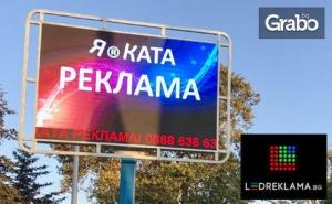 300 или 1200 Минути Рекламно Време на 1 Led Екран с Топ Локация