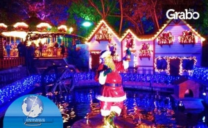 Виж Коледното Градче Онируполи! Еднодневна Екскурзия до Драма
