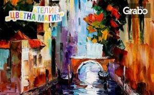 Уъркшоп по Рисуване с Акрилни Бои стъпка по Стъпка - на 17 Септември
