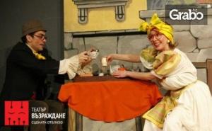 Театър за Деца! Гледайте макс и Мориц 29 Септември