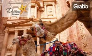 Екскурзия до Йордания! 4 Нощувки със Закуски и Вечери, Плюс Самолетен Транспорт от <em>София</em>