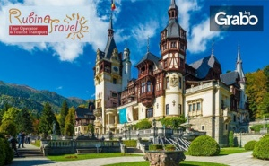 Екскурзия до Букурещ, Синая, Бран и Брашов през Ноември! 2 Нощувки със Закуски, Плюс Транспорт