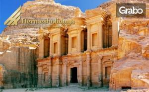 Нова Година в Йордания! 7 Нощувки със Закуски и Вечери - Едната Празнична, Плюс Самолетен Билет