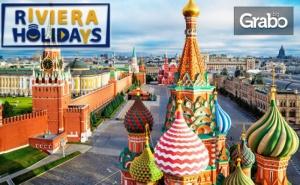 Нова Година в Москва! 4 Нощувки със Закуски, Плюс Самолетен Билет
