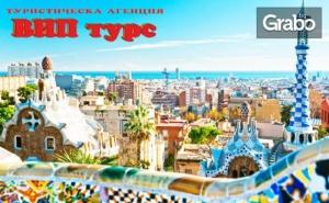 През Октомври до <em>Барселона</em> и Валенсия! 3 Нощувки със Закуски, Плюс Самолетен Транспорт