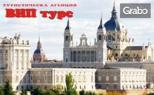 През Ноември в Мадрид! 2 Нощувки със Закуски, Плюс Самолетен Транспорт и Възможност за Посещение на Толедо