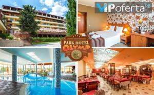 Еднодневен Пакет за Двама със Закуска и Вечеря + Ползване на Спа и Минерален Басейн в Парк Хотел Олимп****, Велинград