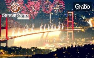 Нова Година в <em>Истанбул</em>! 3 Нощувки със Закуски и Празнична Вечеря в Tulip Istanbul Bayrampasa*****