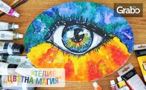 Уъркшоп рисуване с Акрилни Бои Стъпка по Стъпка на 28 Септември
