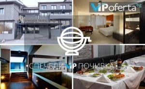 СПЕЧЕЛИ почивка за двама със закуска и вечеря + Релакс пакет в Ривърсайд Бутик Хотел Банско