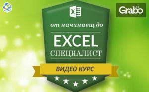 Онлайн Курс за Работа с Microsoft Excel - от Начинаещ до Експерт, с 6-Месечен Достъп