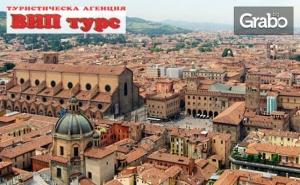 Екскурзия до Модена, Болоня, Бергамо и Бреша! 3 Нощувки със Закуски, Плюс Самолетен Транспорт от <em>София</em>