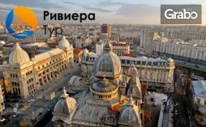 Нова Година в <em>Букурещ</em>! 2 Нощувки със Закуски, Плюс Транспорт