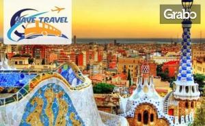 Екскурзия до <em>Барселона</em> и Лорет Де Мар! 4 Нощувки със Закуски и 3 Вечери, Плюс Самолетен Транспорт