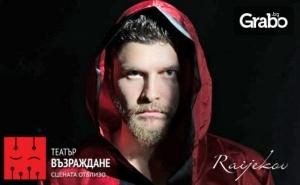 Гледайте Авторския Спектакъл на Ованес Торосян февруари - на 20 Септември