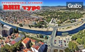 В Сърбия през Октомври! Екскурзия до Ниш, Пирот и Суковски Манастир с Нощувка, Закуска и Транспорт