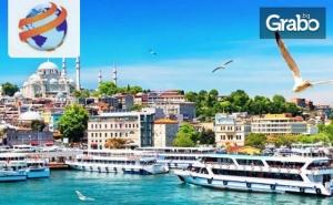 До <em>Истанбул</em>, Одрин и Чорлу! 2 Нощувки със Закуски, Плюс Транспорт и Панорамна Обиколка с Пазара Капълъ Чаршъ