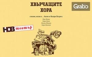 Премиера на Спектакъла хвърчащите Хора - Стихове, Песни и Басни от Валери Петров