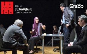 Христо Мутафчиев и Стефан Мавродиев в Постановката 12 Гневни - на 5 Октомври