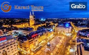 Нова Година в Загреб! 3 Нощувки със Закуски и Вечери, Една от Които Празнична, Плюс Транспорт