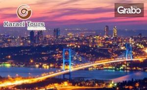Посрещни 2020Г в Истанбул! 3 Нощувки със Закуски и Гала Вечеря на Яхта по Босфора, Плюс Транспорт
