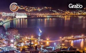 Нова Година в Македония! Посети <em>Охрид</em>, Скопие, Струга и Битоля с 3 Нощувки със Закуски и Вечери, Едната Празнична, Плюс Транспорт