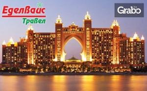 Eкскурзия до Дубай в Края на Януари! 7 Нощувки със Закуски в Хотел 4*, Плюс Самолетен Билет