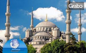 Есенна Екскурзия до <em>Истанбул</em>! 2 Нощувки със Закуски, Плюс Транспорт и Възможност за Църквата с Ключетата