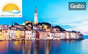 За Великден или 1 Май до <em>Загреб</em>, Риека, Опатия, Крък, Плитвички Езера и Черногорска Ривиера! 5 Нощувки със Закуски и Транспорт