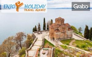 Нова Година в <em>Охрид</em>! 2 Нощувки със Закуски и 1 Вечеря, Плюс Транспорт, Посещение на Скопие и Възможност за Празнична Вечеря