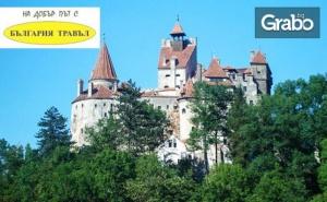 Виж <em>Букурещ</em>, Синайския Манастир и Замъка Пелеш! 2 Нощувки със Закуски, Плюс Транспорт и Възможност за Бран и Брашов
