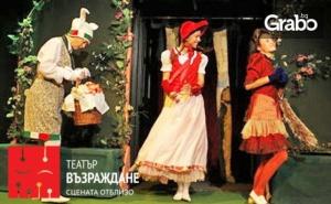 Театър за Деца! Спектакълът червената Шапчица на 26 Октомври