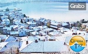 За Нова Година до <em>Охрид</em> и Струга! 3 Нощувки със Закуски и Вечери - Едната Празнична, Плюс Транспорт