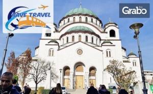 Екскурзия до <em>Белград</em> и Ниш! 2 Нощувки със Закуски, Плюс Транспорт и Възможност за Сремски Карловци и Нови Сад