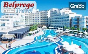 Лукс в <em>Кушадасъ</em> през 2020г! 7 нощувки на база Ultra All Inclusive в Хотел Sealight Resort*****