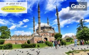 На Шопинг в Турция! Еднодневна Екскурзия до <em>Одрин</em> през Ноември или Декември