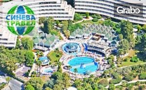 Ранни Записвания за Почивка в <em>Кушадасъ</em> през 2020Г! 7 Нощувки на База All Inclusive в Хотел Grand Blue Sky 4*+