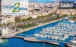 Нова Година в Барселона! 3 Нощувки със Закуски в Хотел 4*, Плюс Самолетен Транспорт и Възможност за Фламенко Шоу