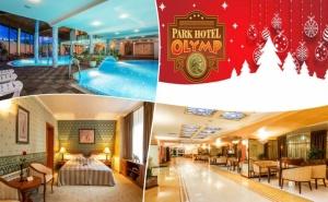 Нова Година 2020 във <em>Велинград</em>! 2, 3 или 4 Нощувки със Закуски и Вечери,  Едната Празнична + Минерален Басейн и Бонус Спа Пакет в Парк Хотел Олимп, <em>Велинград</em>