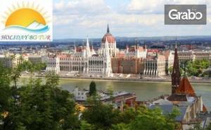 Екскурзия до Будапеща, Прага и Виена през 2020Г! 4 Нощувки със Закуски, Плюс Транспорт и Възможност за Дрезден