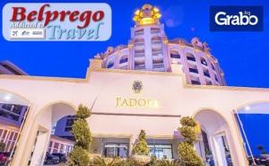 Нова Година в Турция! 4 Нощувки на База All Inclusive в Хотел 5*, Край Сиде, с Възможност за Празнична Вечеря