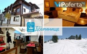 Еднодневен Пакет със Закуска и Вечеря + Лифт Карта за Ски Зона <em>Добринище</em> в Къща за Гости Стойчеви, <em>Добринище</em>
