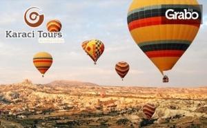Екскурзия до Анкара, Кападокия, Истанбул и Одрин! 4 Нощувки със Закуски и 3 Вечери, Плюс Транспорт