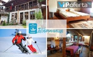 Еднодневен Пакет със Закуска и Вечеря + Лифт Карта за Ски Зона Добринище в Къща-Хан Чардака