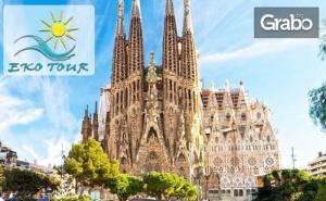 Великден в Барселона! 8 Нощувки със Закуски и 2 Вечери, Транспорт и Посещение на <em>Загреб</em>, Верона, Милано, Санремо и Любляна